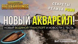 Акварейл! Новый транспорт / Новости PUBG / PLAYERUNKNOWN'S BATTLEGROUNDS ( 14.11.2017 )