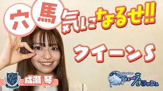 【クイーンS】牝馬限定重賞、マジックキャッスルなど実力派メンバーが函館に集結!