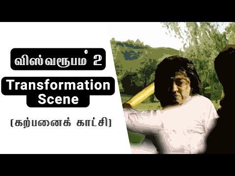 Viswaroopam 2 - Transformation Scene (Imaginary)