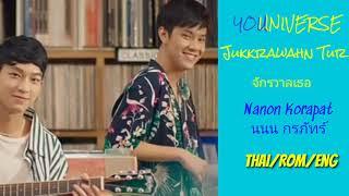 Youniverse / Jukkrawahn Tur (จักรวาลเธอ) OST YOUniverse   Nanon Korapat (นนน กรภัทร์)