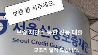 신용보증재단을 통한 신용대출 받기