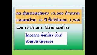 แจกเงินคนไทย-คนละ1,500-บาท-ให้ไปใช้จ่ายท่องเที่ยว-ดูคลิบเลย-กระตุ้นเศรษฐกิจ