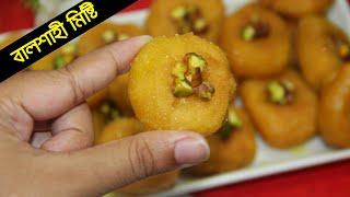 একদম সহজে বাসায় বানিয়ে নিন মজাদার বালুশাহী মিষ্টি | Bangladeshi Misti Balushahi Recipe