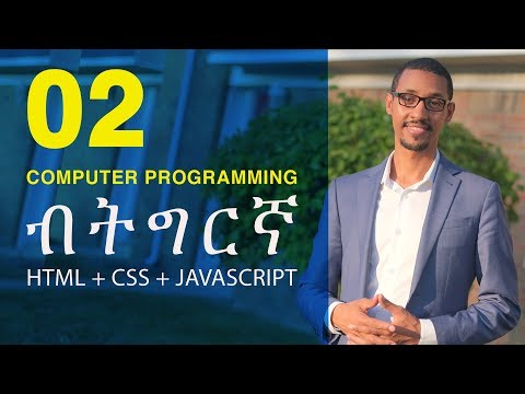 #2 HTML + CSS + Javascript ብትግርኛ / TAGS: Img Tag For Images
