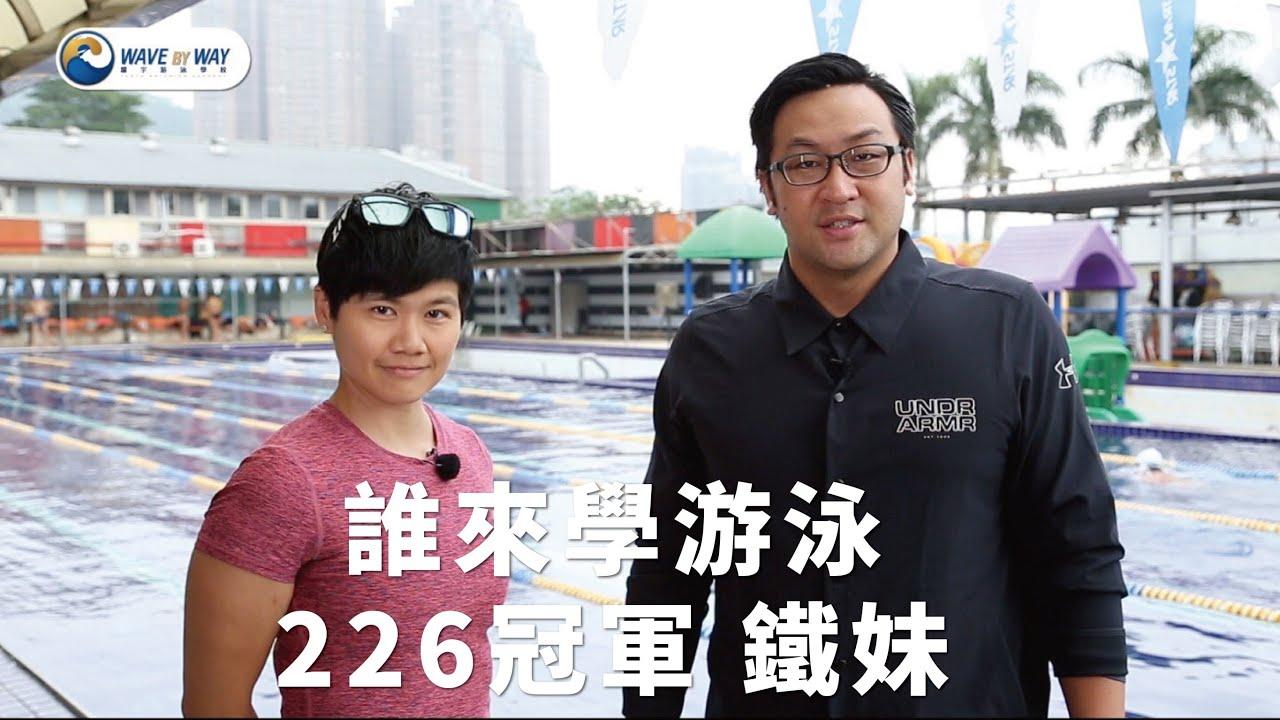 名人學游泳系列--226冠軍 鐵妹 黃佳君