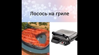 Гриль Tefal/Лосось на гриле