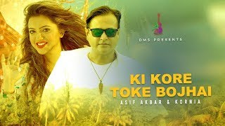 Download Video Ki Kore Toke Bujai by asif | কি করে তোকে বুঝাই by Asif | Asif New Song 2017 |Eid Special MP3 3GP MP4