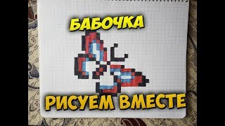 Как нарисовать бабочку