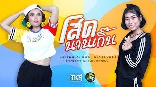 โสดนานเกิ๊น - ตั๊กแตน ชลดา Feat.แบม บาลาแลมแบม 【OFFICIAL MV】