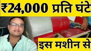 कमाओ ₹24000 प्रति घंटा। earn 24000 rupees per hour with this business