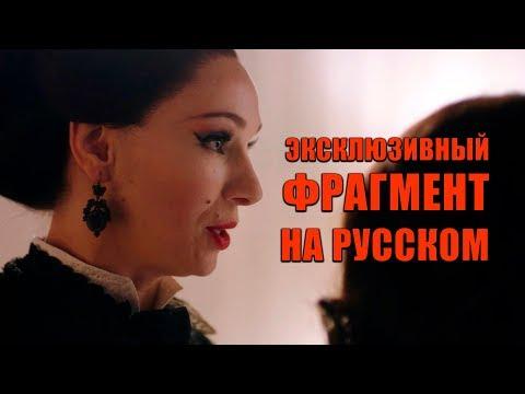 МАЛЕНЬКОЕ КРАСНОЕ ПЛАТЬЕ (2019) - эксклюзивный отрывок на русском языке HD
