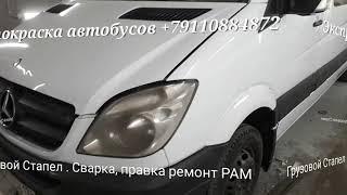 Экспресс Покраска Mercedes Sprinter за 1 день!!! +79110884872