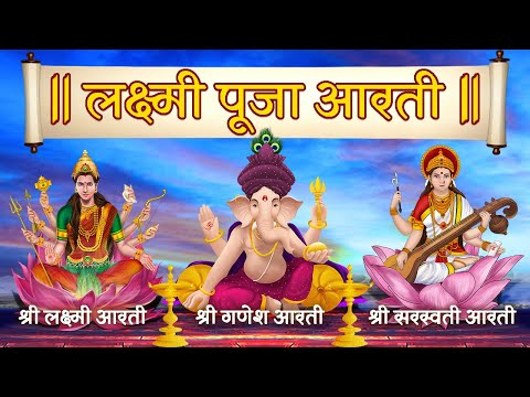 top-3-aartis-|-ganesh-aarti-|-laxmi-aarti-|-saraswati-aarti-|-aarti-sangrah