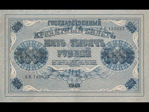 Редкая банкнота 5000 рублей 1918 года и ее реальная цена.