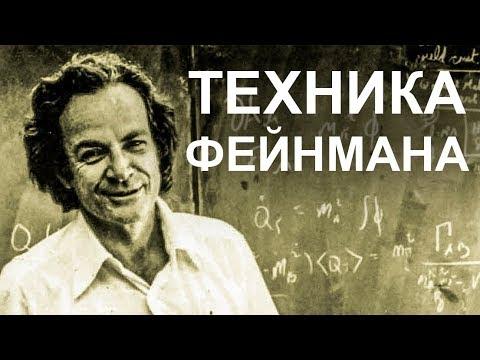 видео: Как учиться быстрее с Техникой Фейнмана. (Пример)   Метод Фейнмана   Ричард Фейнман