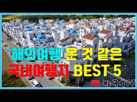 '해외여행' 온 것 같은 국내 여행지 BEST5 [국내여행]