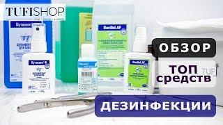 ОБЗОР ТОП СРЕДСТВ ДЕЗИНФЕКЦИИ