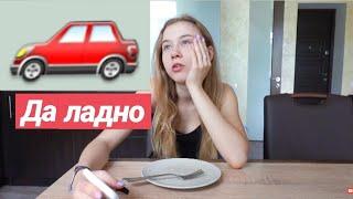 14.07 НАШЛА АВТО ДЛЯ МАШИ! ))