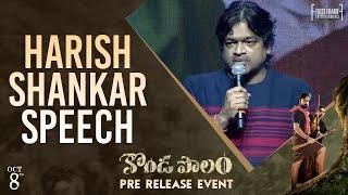 Harish Shankar Speech   Kondapolam Pre Release Event   Vaisshnav Tej   Rakul Preet   Krish Image