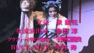 美術・衣装に宇野亞喜良、テーマ曲作曲にBUCK-TICKの今井寿が担当したス...