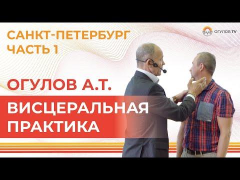 ВИСЦЕРАЛЬНАЯ ПРАКТИКА | Огулов А.Т. | Часть 1.