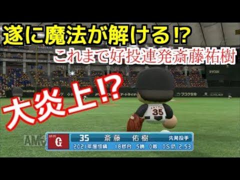 【パワプロ2017】俺と巨人の143日物語♯197 【横浜&阪神戦】