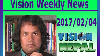 Vision News || Weekly News ||  04 February 2017 || Vision Nepal Television ||