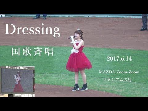 Dressing 国歌斉唱 2617.6.14@マツダZoom-Zoomスタジアム広島