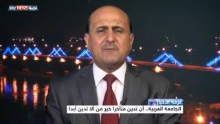 الجامعة العربية. أن تدين متأخرا خير من أن لا تدين