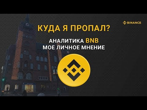 BNB криптовалюта. Стоит ли обратить внимание на Binance Coin?