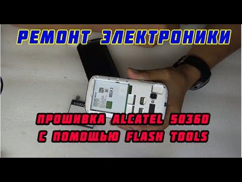 alcatel 4014d прошивка flashtool