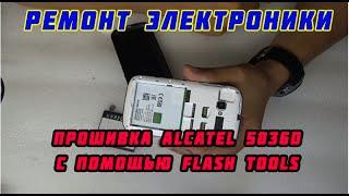 прошивка Alcatel 5036D  с помощью FlashTools, упрямый телефон
