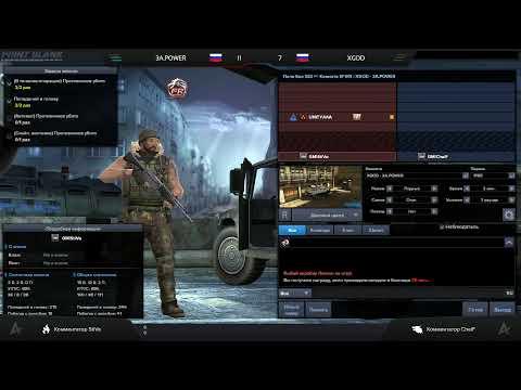 Point Blank - Женская лига IV сезона Arena4game