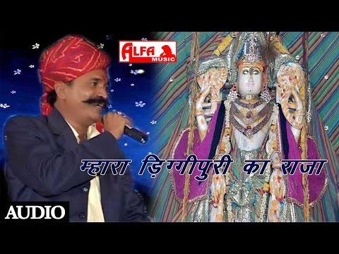 म्हारा डिग्गीपुरी का राजा Rajasthani Song | Bhagwan Sahay Sain | Marwari Song