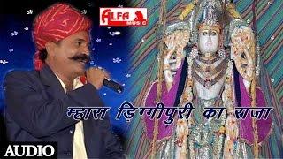 म्हारा डिग्गीपुरी का राजा Rajasthani Song   Bhagwan Sahay Sain   Marwari Song