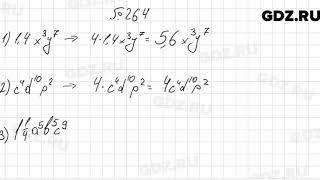 № 264 - Алгебра 7 класс Мерзляк