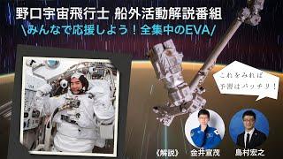 野口宇宙飛行士 船外活動解説番組~みんなで応援しよう!全集中のEVA~