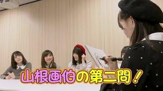 GAHAKU前編お待たせしました! AKB48の中でも1、2を争う画伯たちが実力...