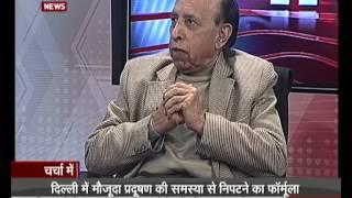 Charcha Mein: Delhi Odd-Even Formula