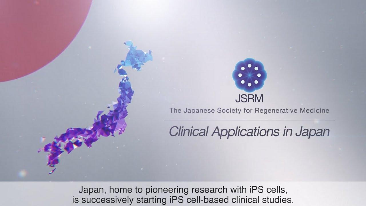 日本 再生 医療 学会 2020
