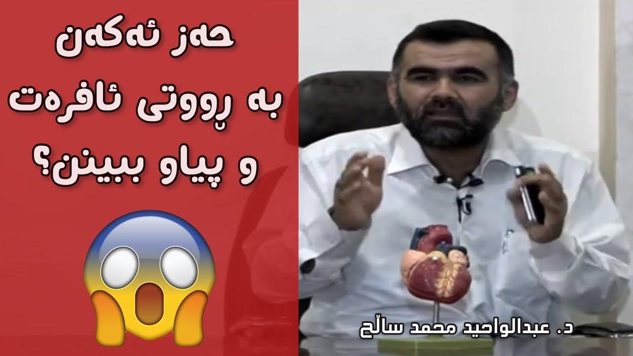 حەز ئەکەن بە رووتی ئافرەت و پیاو ببینن؟ دکتۆر عبدالواحید محمد صالح  Dktor abdulwahed