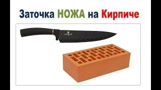заточка ножа на КИРПИЧЕ, Как быстро и просто  заточить нож!
