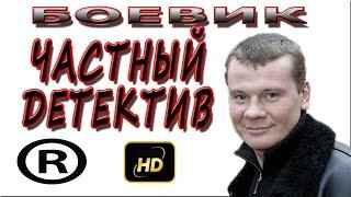 """Обалденный фильм """"Частный детектив"""" русские боевики"""