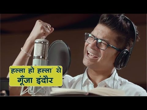 Ho Halla New Version | Indore Swachta Song | Shaan | Rishikesh Pandey | Talented India News
