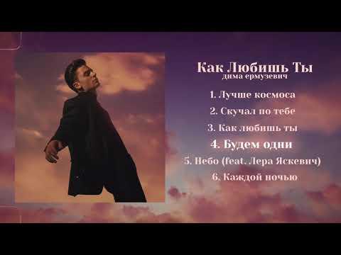 Дима Ермузевич - Будем одни