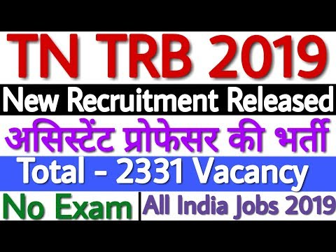 TN TRB Assistant Professor Recruitment 2019 For 2331 Vacancy