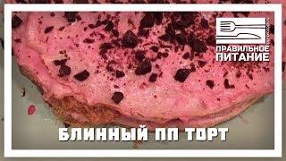 Блинный пп торт - ПП РЕЦЕПТЫ: pp-prozozh.ru