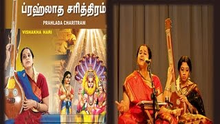 Prahlada Charitram - Full Video By Vishaka Hari