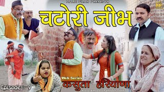 चटोरी जीभ  (9th Episode) Chatori Jeebh।New Haryanvi Comedy | Kasuta Haryana | Malik Films
