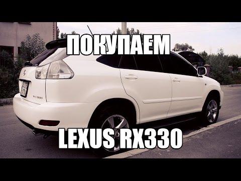 Покупаем Lexus RX330